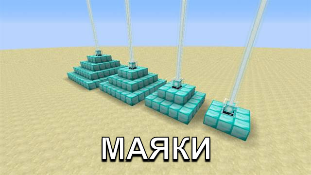 Маяки в minecraft PE 1.2.6