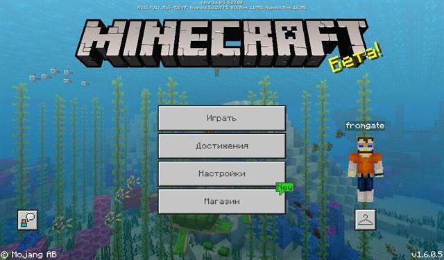 Скачать Minecraft PE 1.6.0.5 Бесплатно