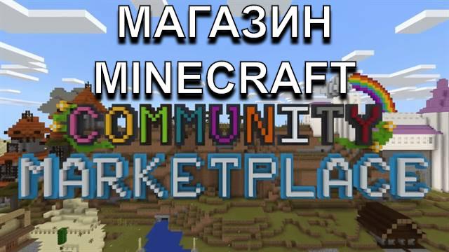 Магазин Minecraft в minecraft PE 1.2.6