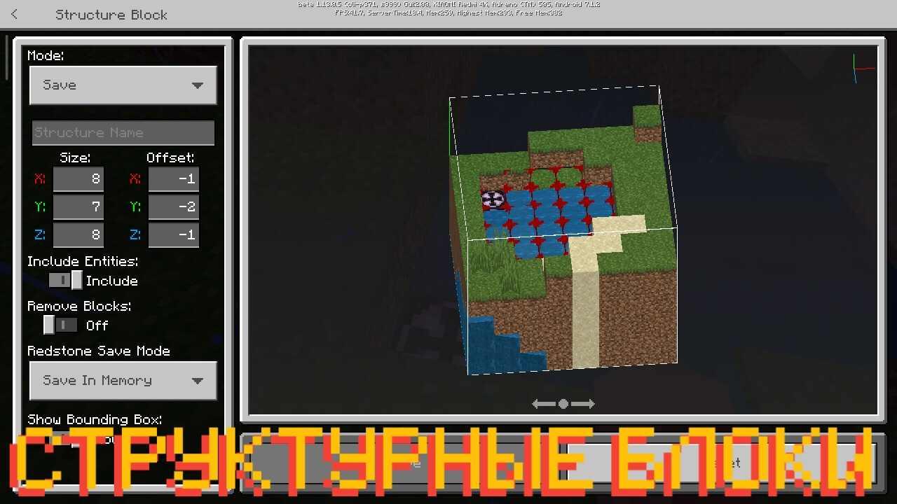 Структурные блоки в Майнкрафт ПЕ 1.13.0.6