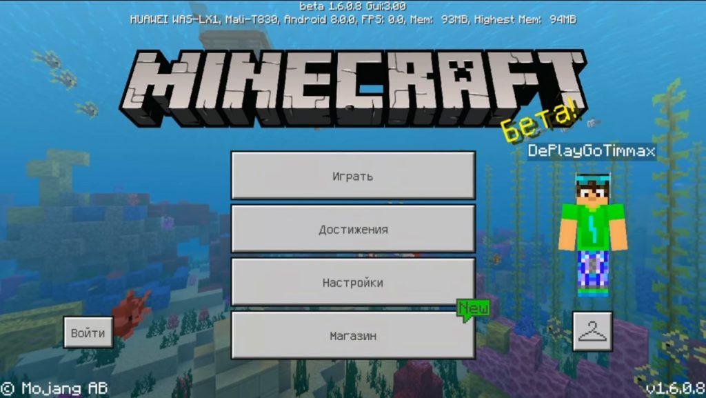 Photo-1-Minecraft-PE-1-6-0-8