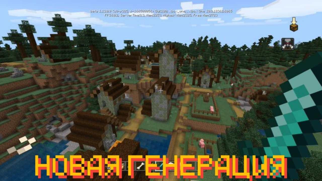 Новая генерация деревень в Майнкрафт ПЕ 1.13.0.9