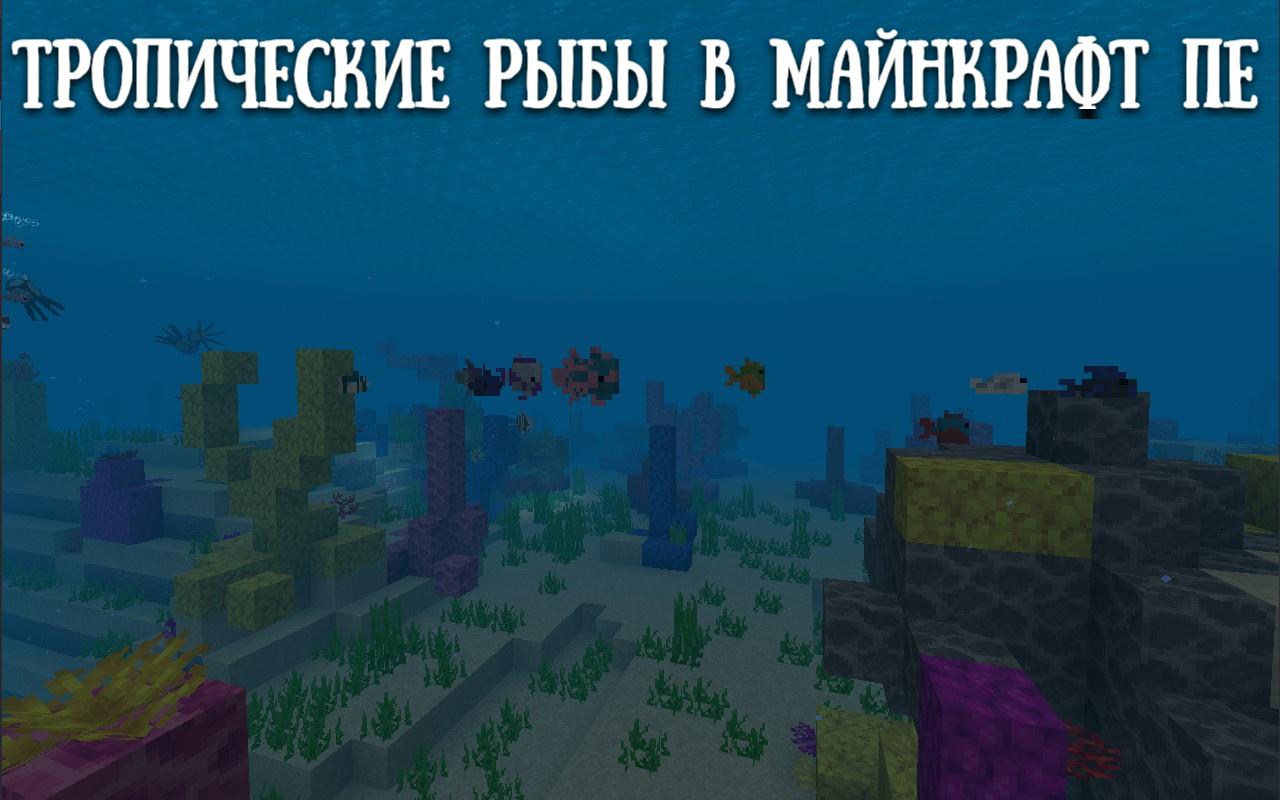 Тропические рыбы в Майнкрафт ПЕ 1.4.4