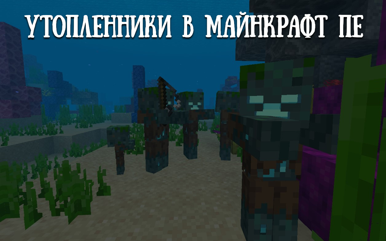 Утопленники в Майнкрафт ПЕ 1.4.4