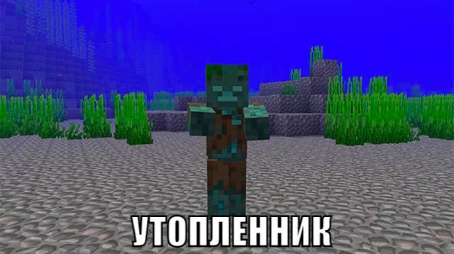 Утопленники в Майнкрафт ПЕ 1.4.2