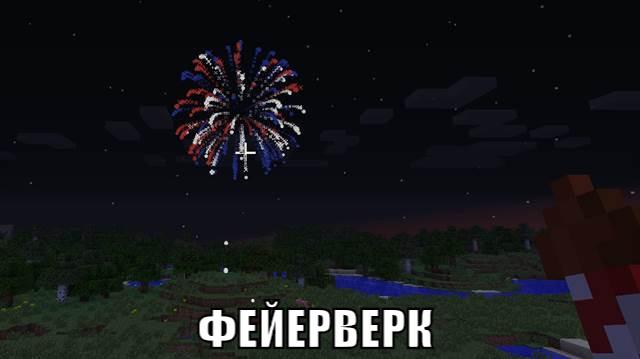 Фейерверк в Майнкрафт ПЕ 1.2.1