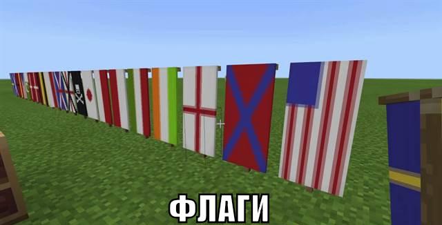 Флаги в Майнкрафт ПЕ 1.2.10
