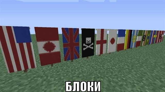 Блоки Майнкрафт ПЕ 1.2.0