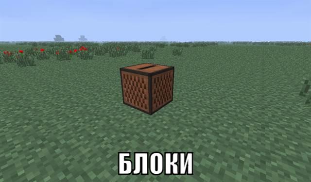 Блоки в Майнкрафт ПЕ 1.2.1