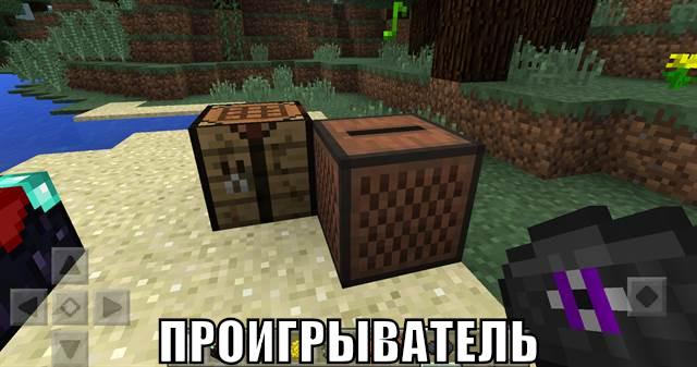 Проигрыватель в Майнкрафт ПЕ 1.2.2