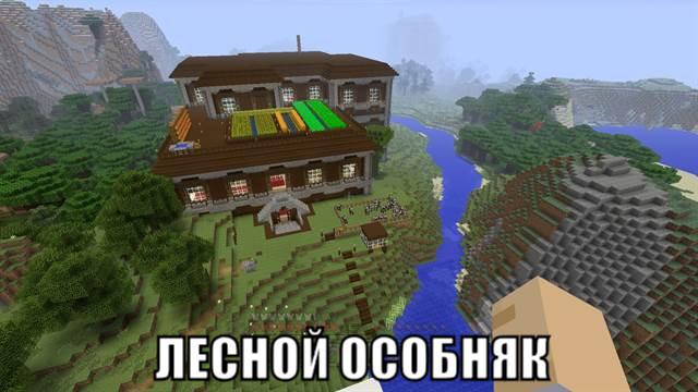 Лесной особняк в Майнкрафт ПЕ 1.2.2