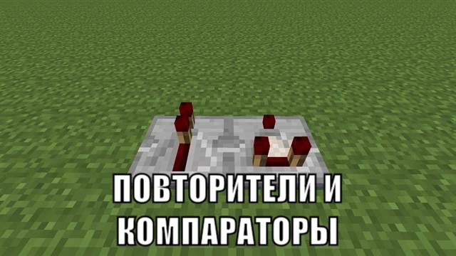 Повторители и компараторы в Майнкрафт ПЕ 0.14.3