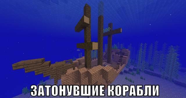 Затонувшие корабли в Майнкрафт ПЕ 1.4.2