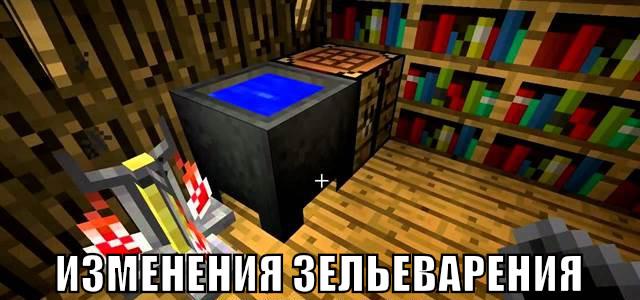Изменённое зельеварение в Майнкрафт ПЕ 1.2.10