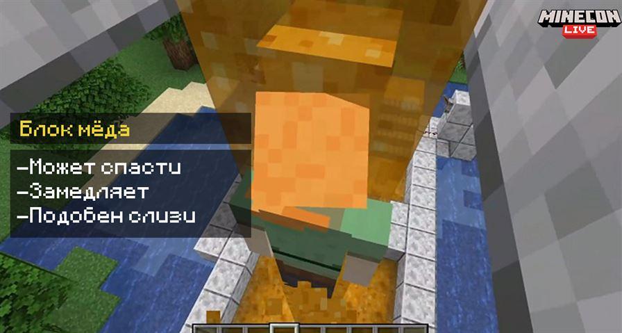 Блок мёда в Майнкрафт ПЕ 1.14.0