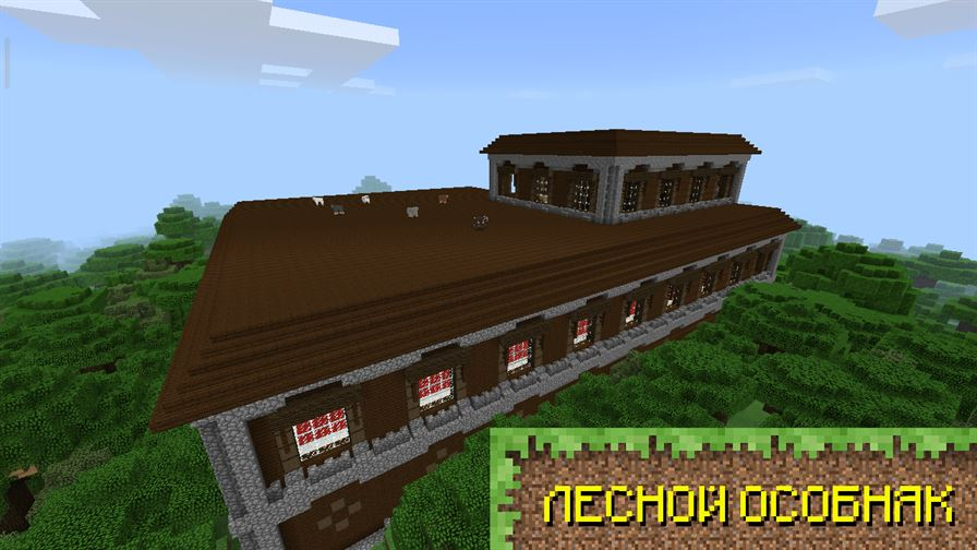 Лесной особняк в Майнкрафт ПЕ 1.1.1