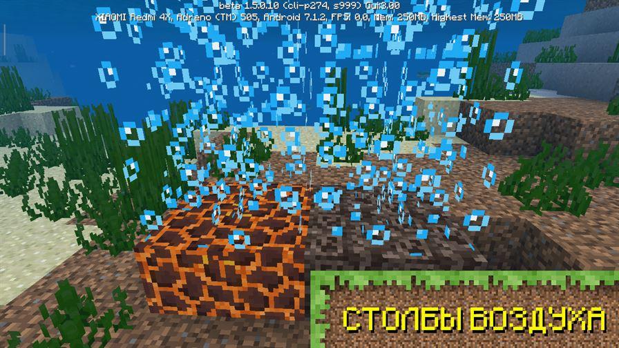 Виды столбов пузырей в Майнкрафт ПЕ 1.5.0.10