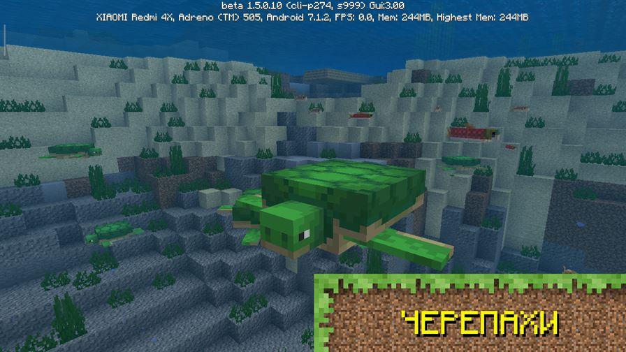 Черепахи в Майнкрафт ПЕ 1.5.0.10