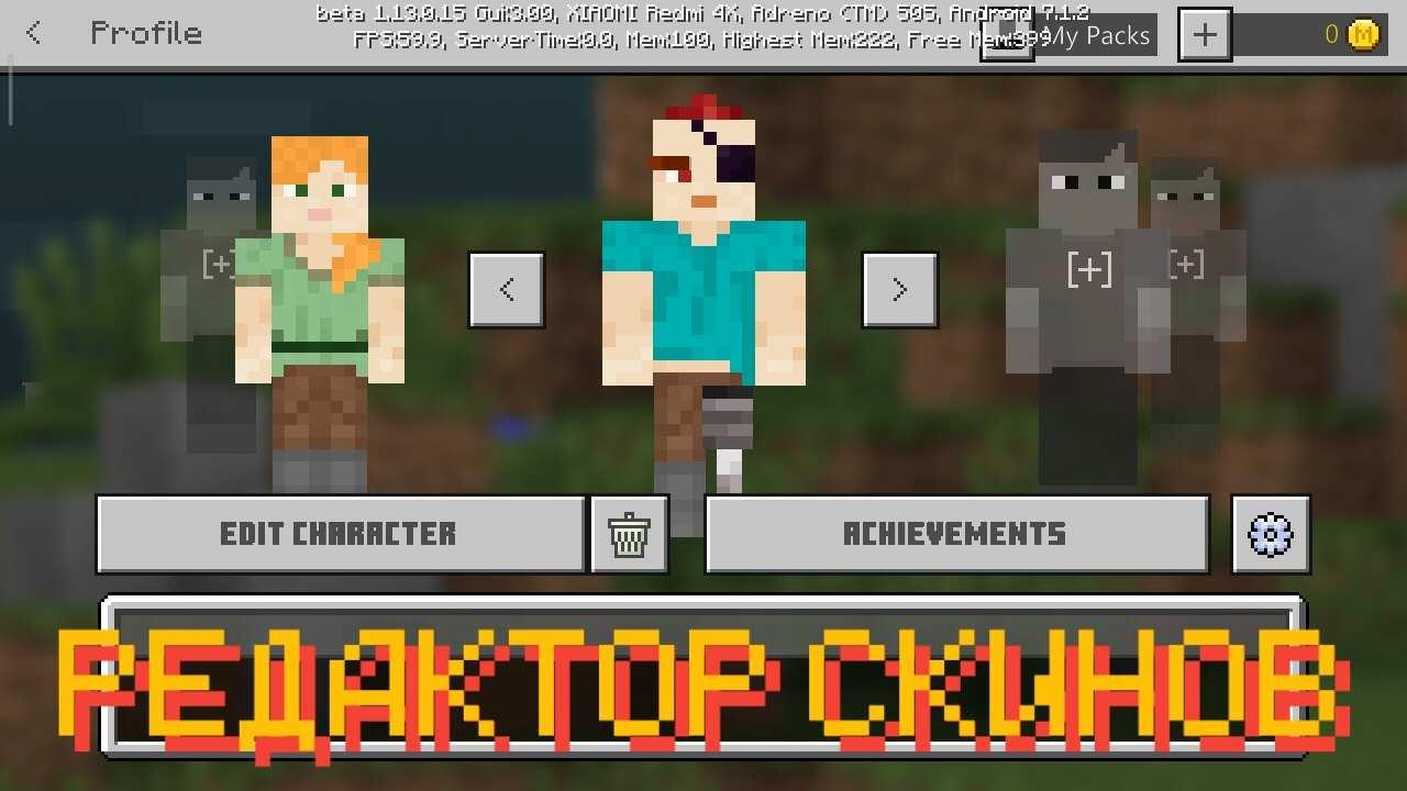 Редактор скинов в Minecraft PE 1.13.0.15