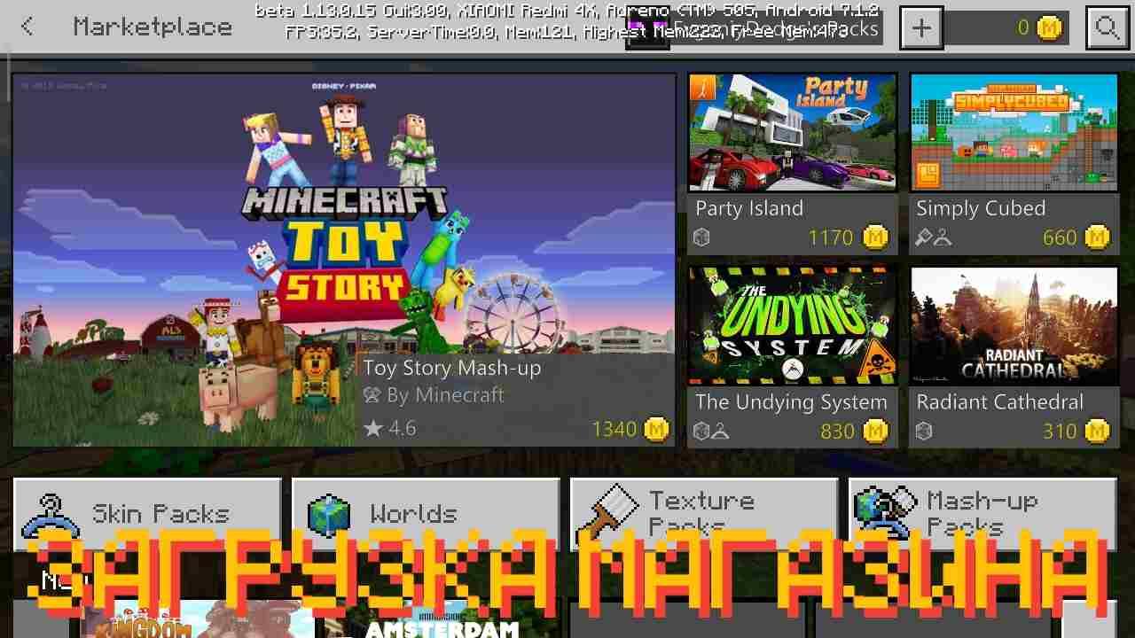 Система скачивания контента из Магазина Minecraft PE 1.13.0.15