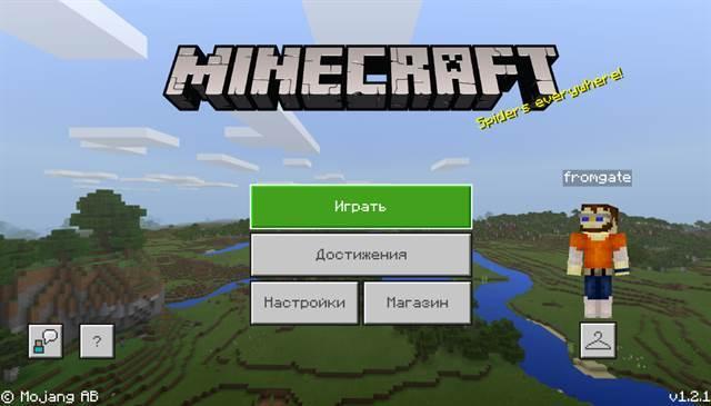 Скачать Майнкрафт ПЕ 1.2.1 Бесплатно