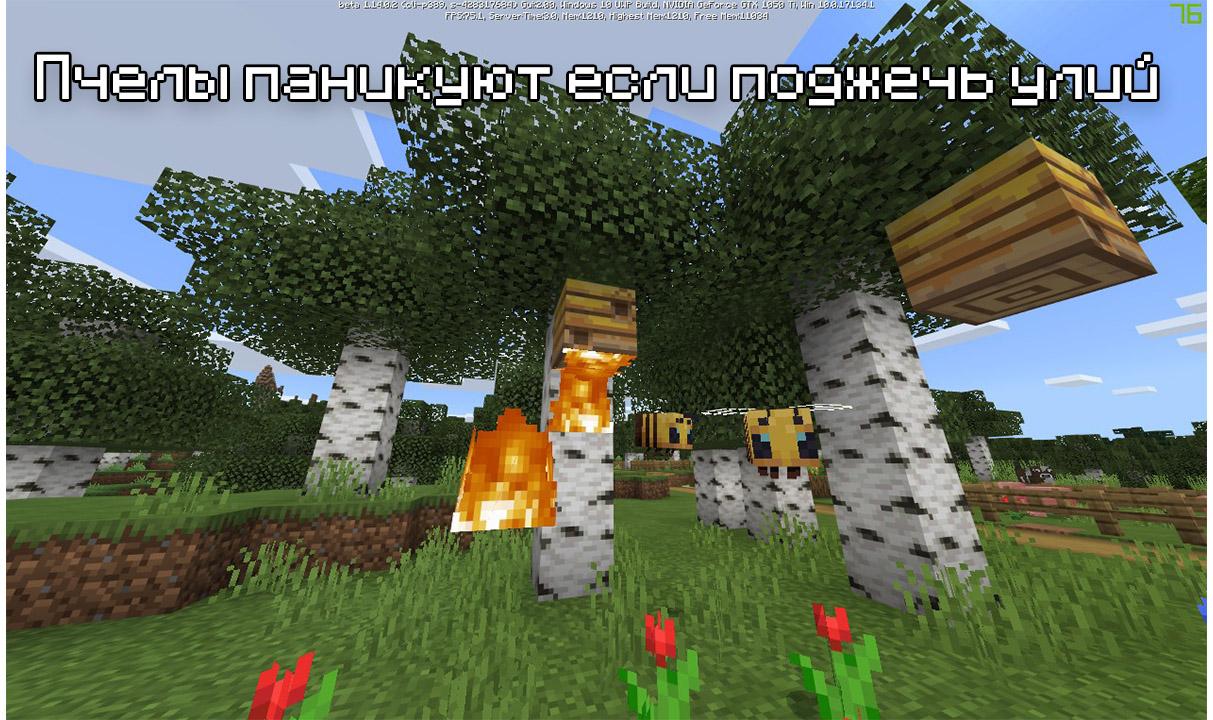 Пчелы в панике в Майнкрафт 1.14.0.2