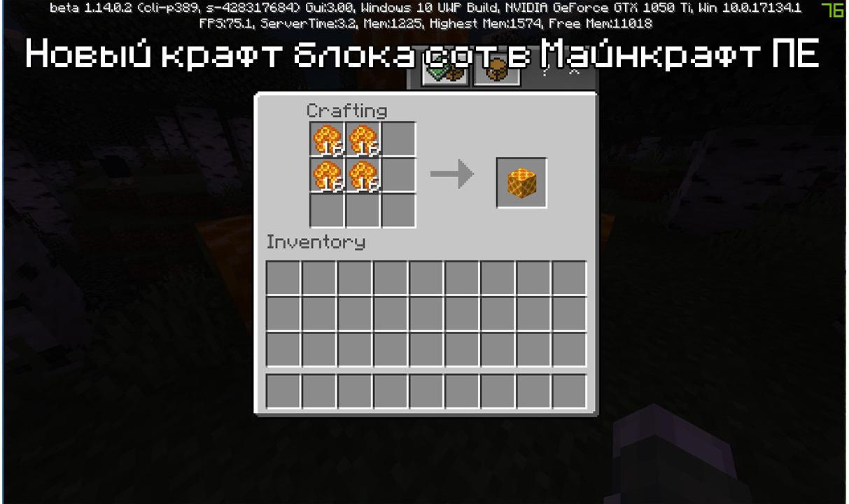 Новый крафт блока сот в Майнкрафт ПЕ