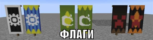 Баннеры в Майнкрафт ПЕ 1.2.0.31
