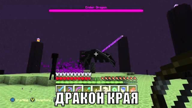 Дракон в Майнкрафт ПЕ 1.0.2