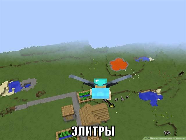 Элитры в Майнкрафт ПЕ 1.0.2
