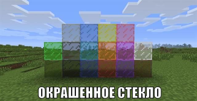 Окрашенное стекло в Майнкрафт ПЕ 1.2.0.31