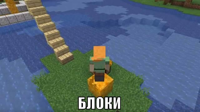 Блоки в Майнкрафт ПЕ 1.14.0.3