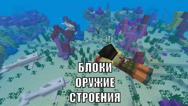 Блоки, оружие, строения в Майнкрафт Бедрок Эдишн 1.5.0.1