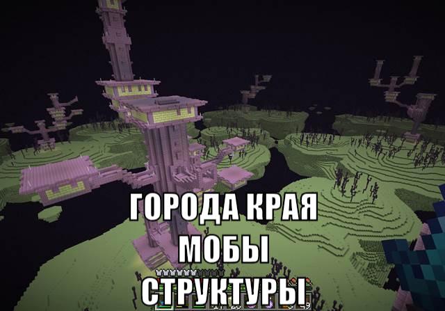 Города края в Майнкрафт ПЕ 1.0.2