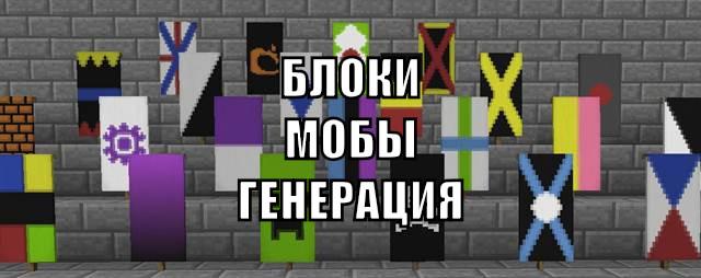 Блоки, мобы, генерация в Майнкрафт ПЕ Покет Эдишн 1.2.0.31