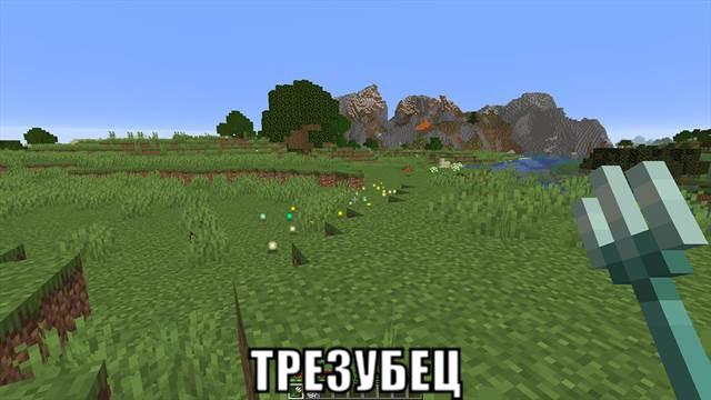 Трезубец в Майнкрафт ПЕ 1.5.0.1