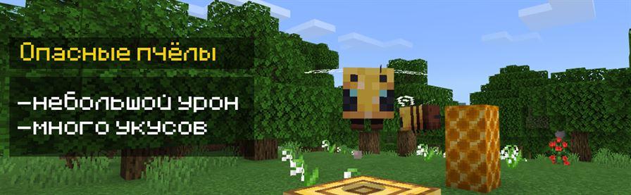Опасные пчёлы в Майнкрафт ПЕ 1.14.0.1