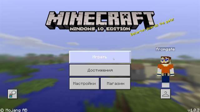 Скачать Майнкрафт ПЕ 1.0.2 Бесплатно