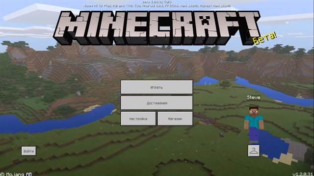 Скачать Minecraft PE 1.2.0.31 Бесплатно