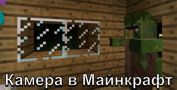 Photo-3-Mod-na-kameru-Minecraft-PE
