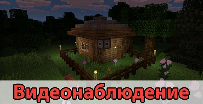 Видеонаблюдение в моде на камеру на Minecraft PE