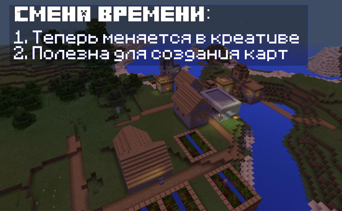 Photo-Minecraft-PE-0-10-4