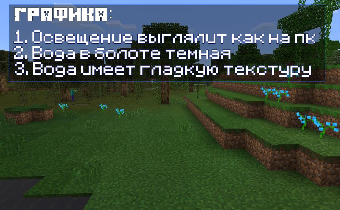 Photo-5-Minecraft-PE-0-10-4