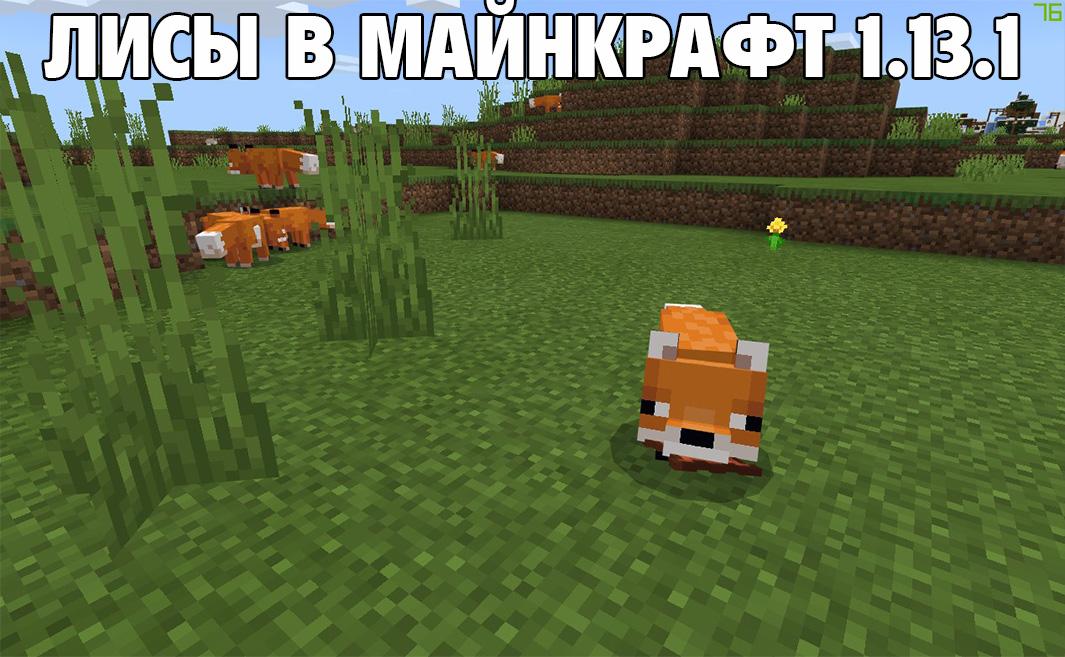 Лисы в Minecraft PE 1.13.1