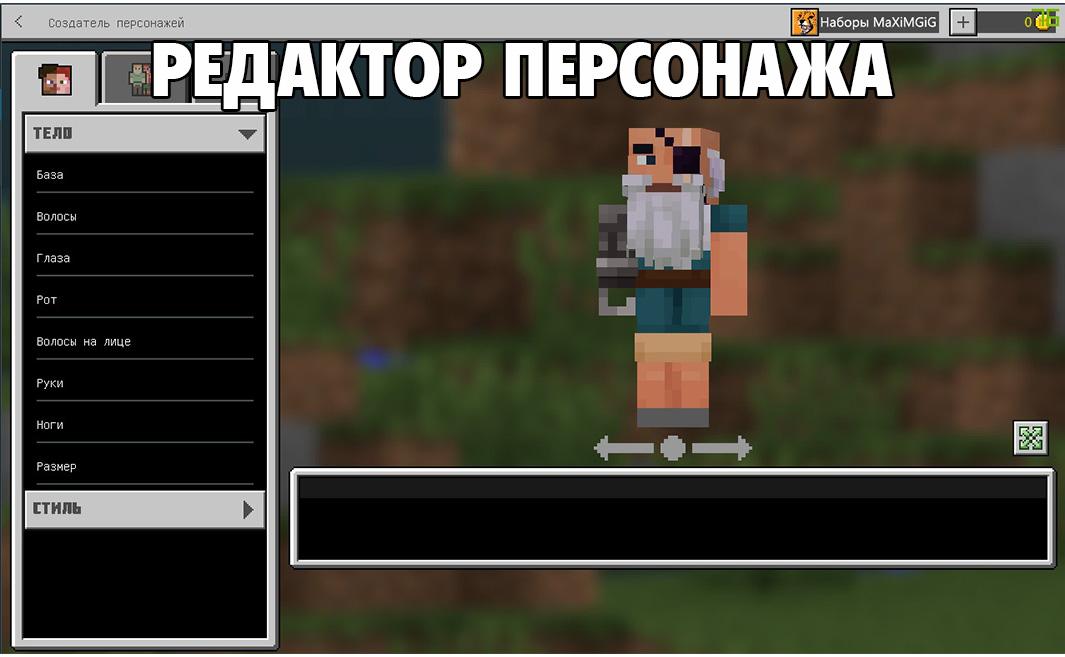 Редактор скинов в Майнкрафт ПЕ