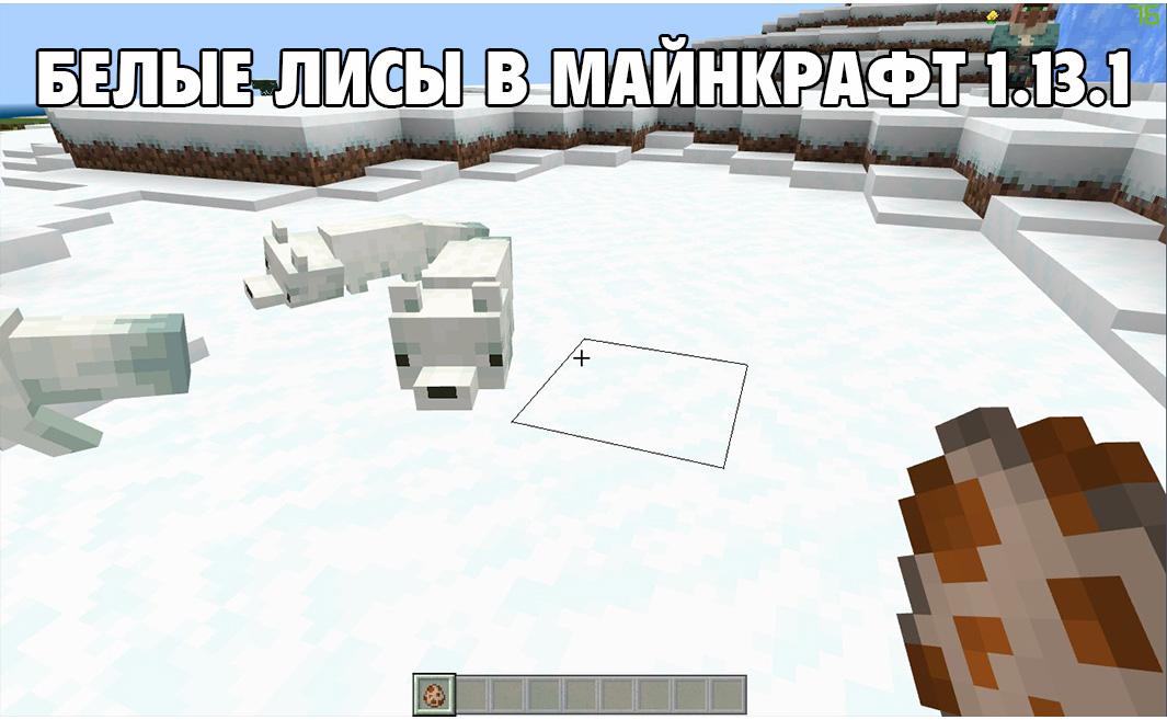 Белые лисы в Майнкрафт ПЕ