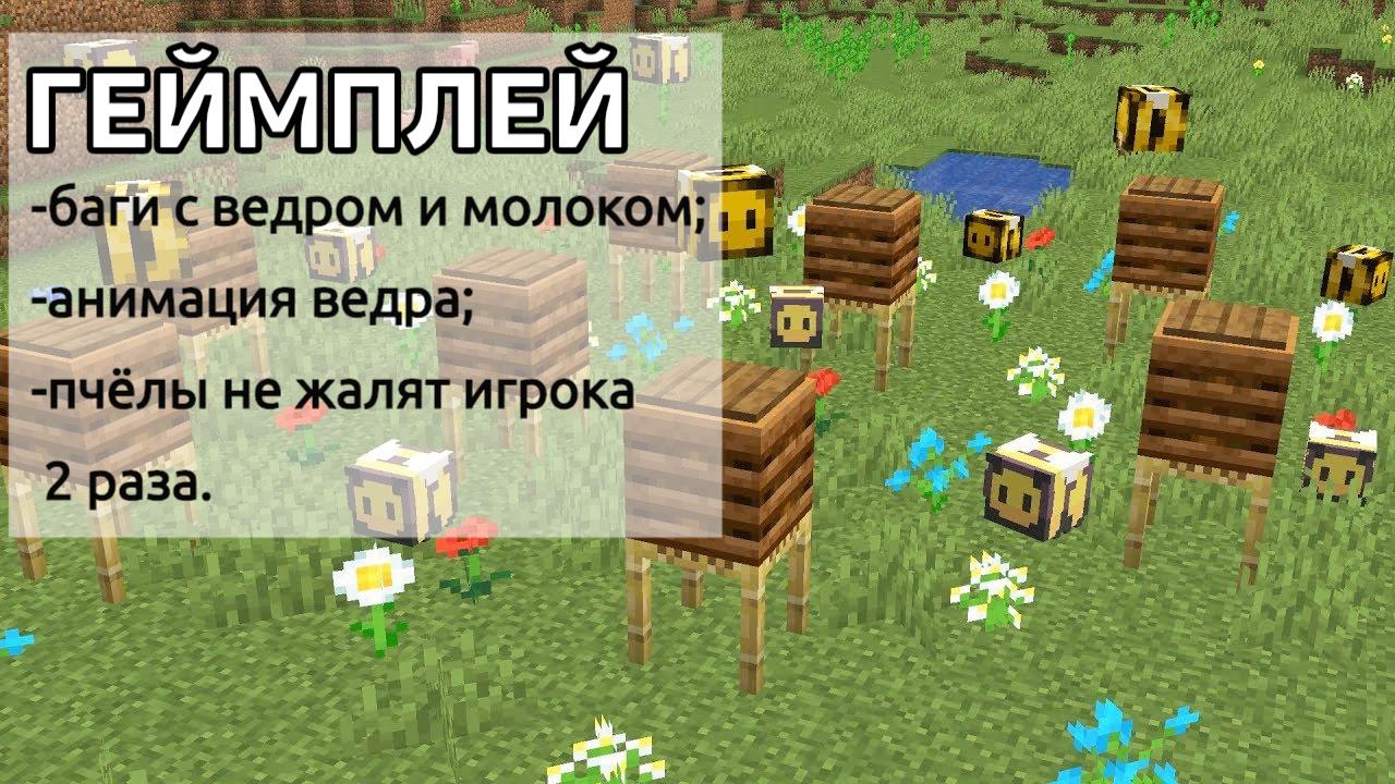 геймплей в MCPE 1.14.0.50