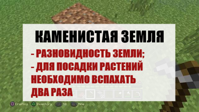 Каменистая земля в Майнкрафт ПЕ 1.2.5.0