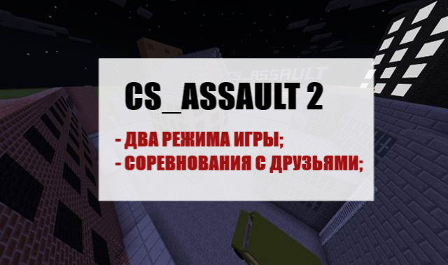 CS_assault 2 в Майнкрафт ПЕ