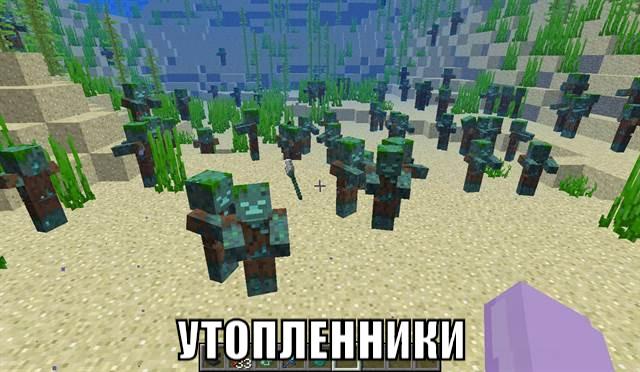 Утопленники в Майнкрафт ПЕ 1.2.13.8